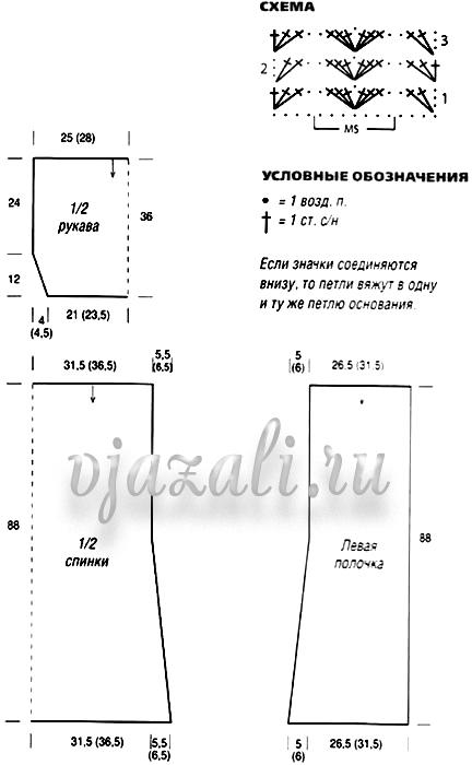 схема вязания крючком жакета